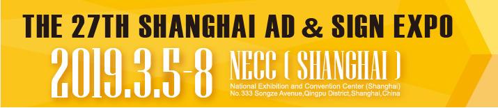 THE 27TH SHANGHAI AD&SIGN EXPO.jpg